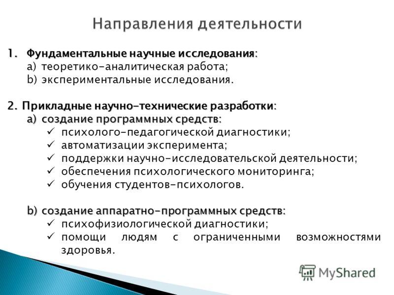 МОСКОВСКИЙ ГОРОДСКОЙ ПСИХОЛОГО-ПЕДАГОГИЧЕСКИЙ УНИВЕРСИТЕТ Факультет «Информационные технологии»