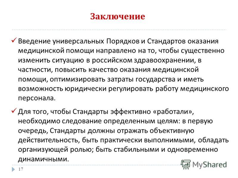 Заключение Введение универсальных Порядков и Стандартов оказания медицинской помощи направлено на то, чтобы существенно изменить ситуацию в российском здравоохранении, в частности, повысить качество оказания медицинской помощи, оптимизировать затраты