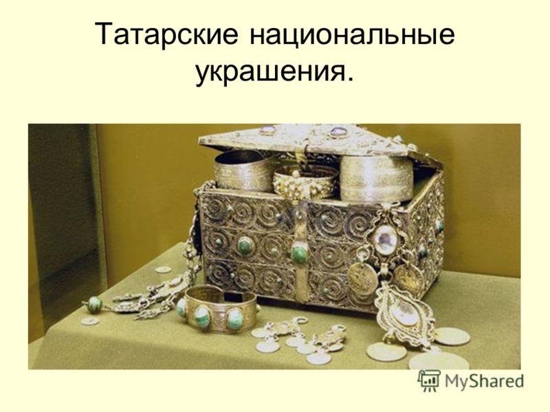 Татарские национальные украшения.