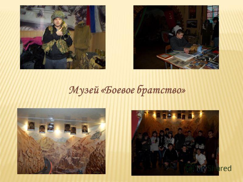 Музей «Боевое братство»
