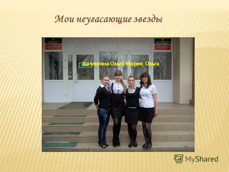 Мои неугасающие звезды Валентина Ольга Мария Ольга