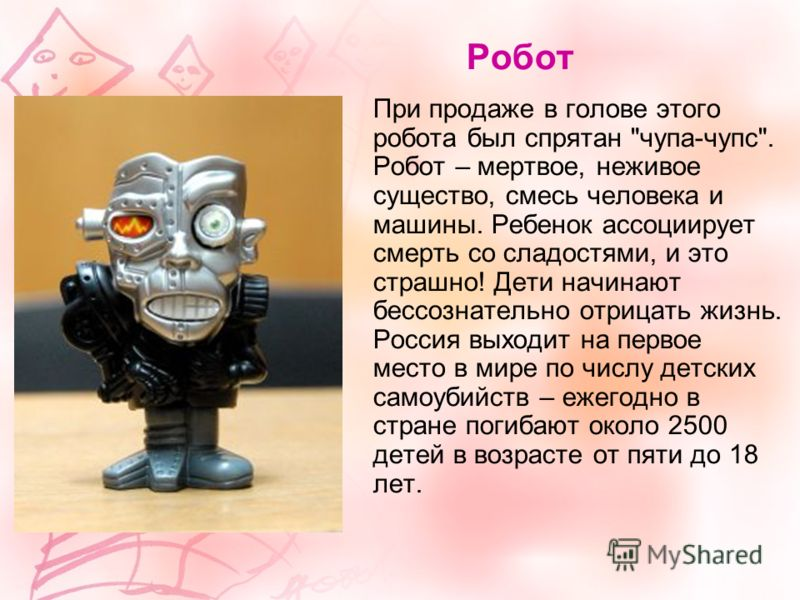Робот При продаже в голове этого робота был спрятан