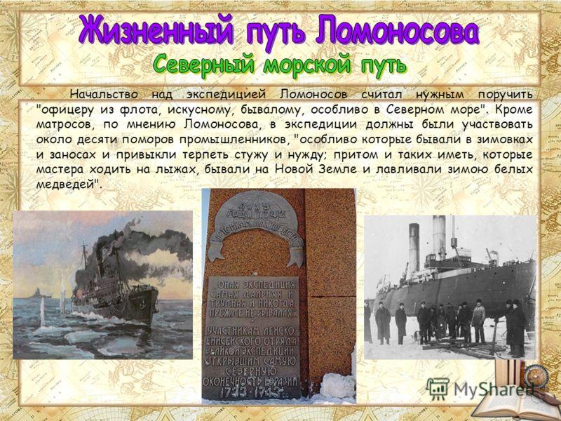 Начальство над экспедицией Ломоносов считал нужным поручить
