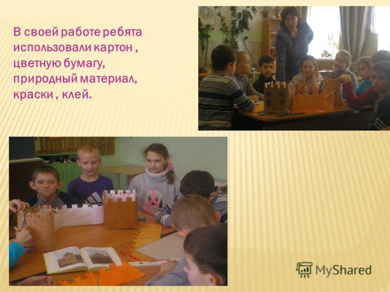 В своей работе ребята использовали картон, цветную бумагу, природный материал, краски, клей.