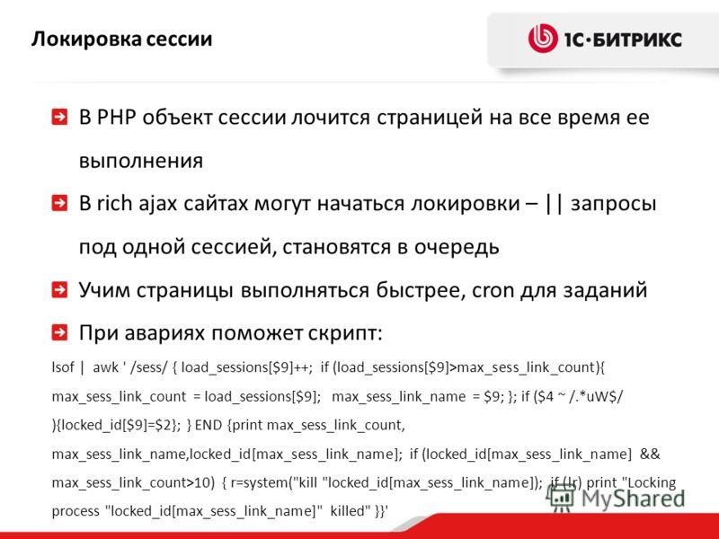 Локировка сессии В PHP объект сессии лочится страницей на все время ее выполнения В rich ajax сайтах могут начаться локировки – || запросы под одной сессией, становятся в очередь Учим страницы выполняться быстрее, cron для заданий При авариях поможет