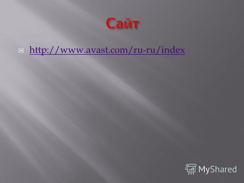 http://www.avast.com/ru-ru/index