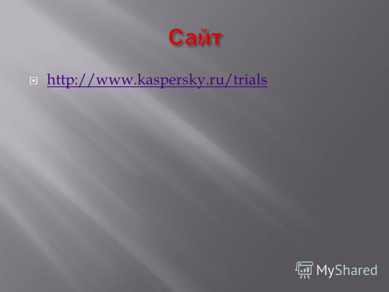 http://www.kaspersky.ru/trials