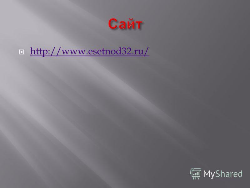 http://www.esetnod32.ru/