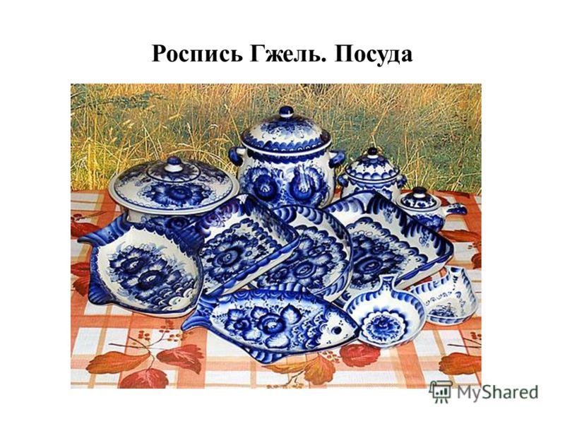 Роспись Гжель. Посуда