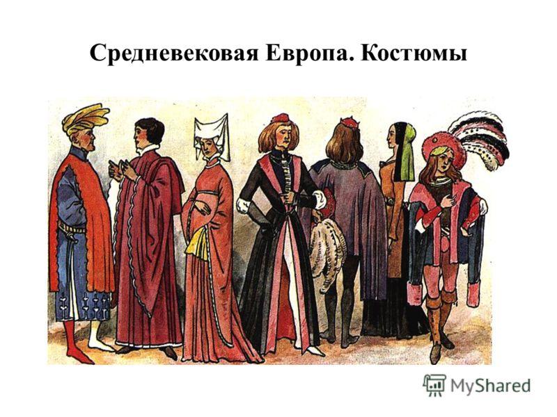 Средневековая Европа. Костюмы