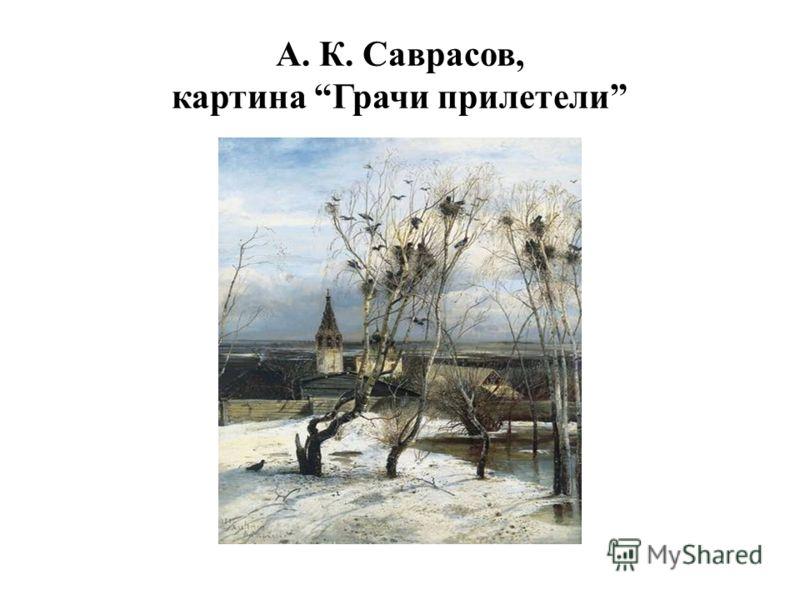 А. К. Саврасов, картина Грачи прилетели