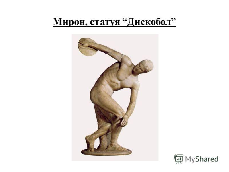 Мирон, статуя Дискобол