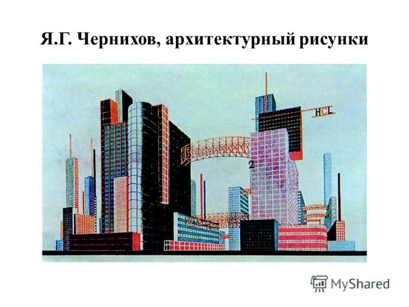 Я.Г. Чернихов, архитектурный рисунки