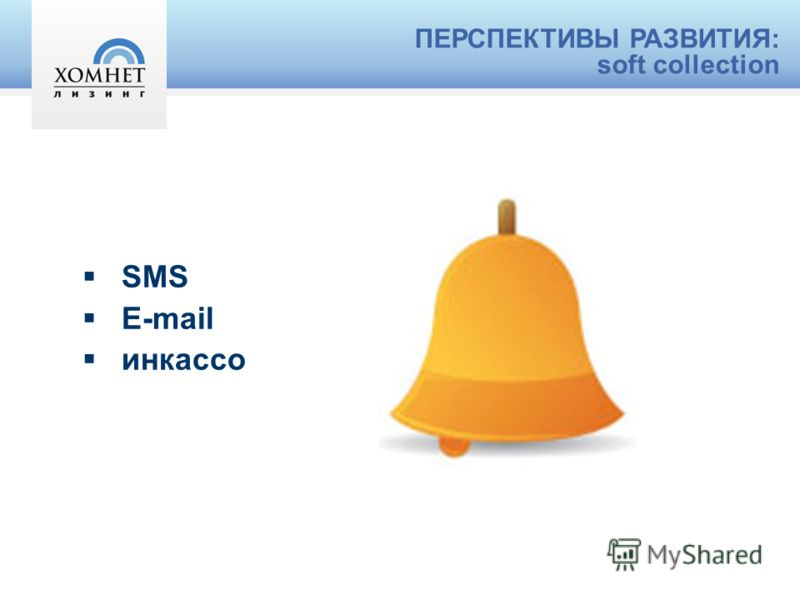 ПЕРСПЕКТИВЫ РАЗВИТИЯ: soft collection SMS E-mail инкассо