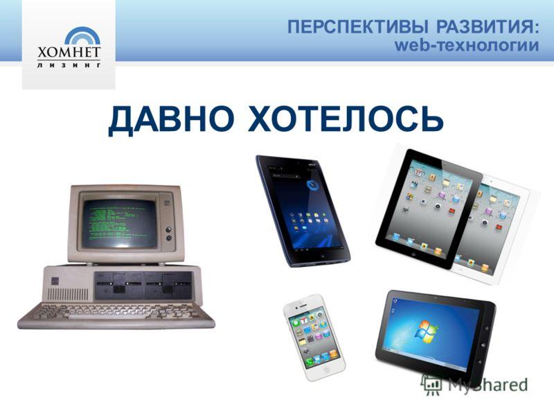 ДАВНО ХОТЕЛОСЬ ПЕРСПЕКТИВЫ РАЗВИТИЯ: web-технологии
