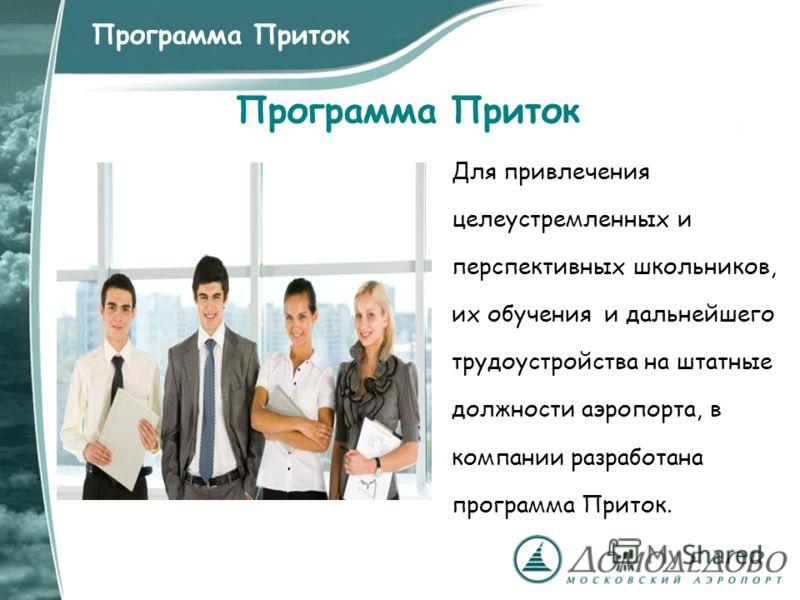 Программа Приток Для привлечения целеустремленных и перспективных школьников, их обучения и дальнейшего трудоустройства на штатные должности аэропорта, в компании разработана программа Приток. Программа Приток