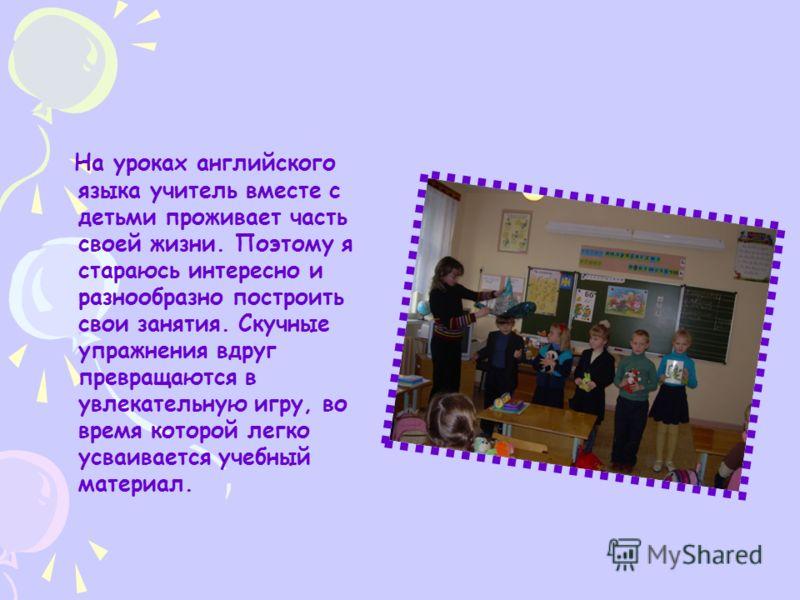 Пускай кому – то мил наш русский, Кому –то музыка важна, Но без английского всем нам Ну ни туда и ни сюда!