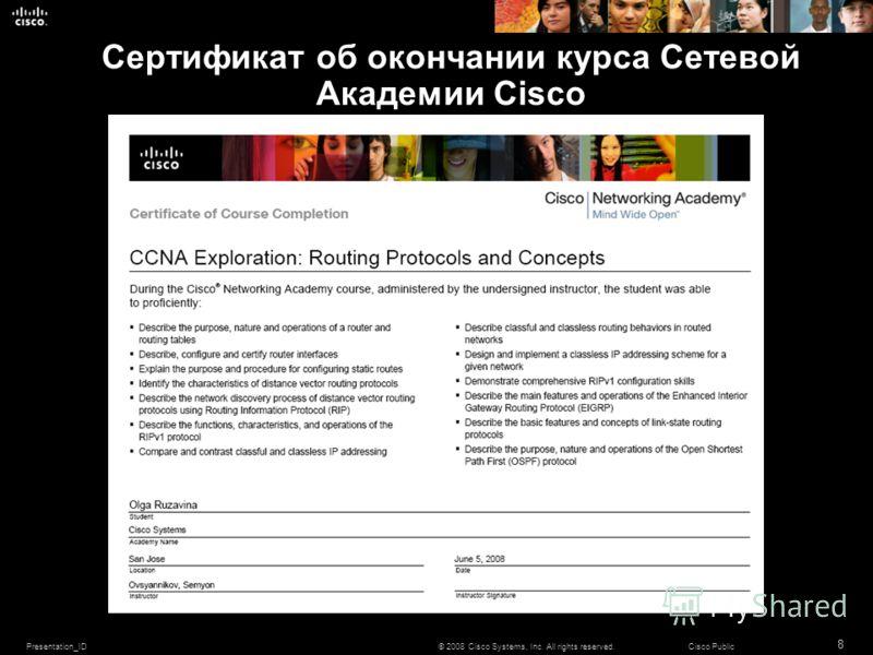 Presentation_ID 8 © 2008 Cisco Systems, Inc. All rights reserved.Cisco Public Сертификат об окончании курса Сетевой Академии Cisco