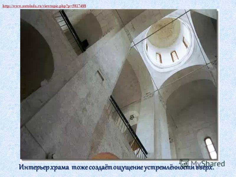 http://www.autolada.ru/viewtopic.php?p=5817488 Интерьер храма тоже создаёт ощущение устремлённости вверх.