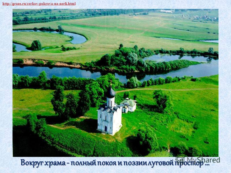 http://graze.ru/cerkov-pokrova-na-nerli.html Вокруг храма - полный покоя и поэзии луговой простор …