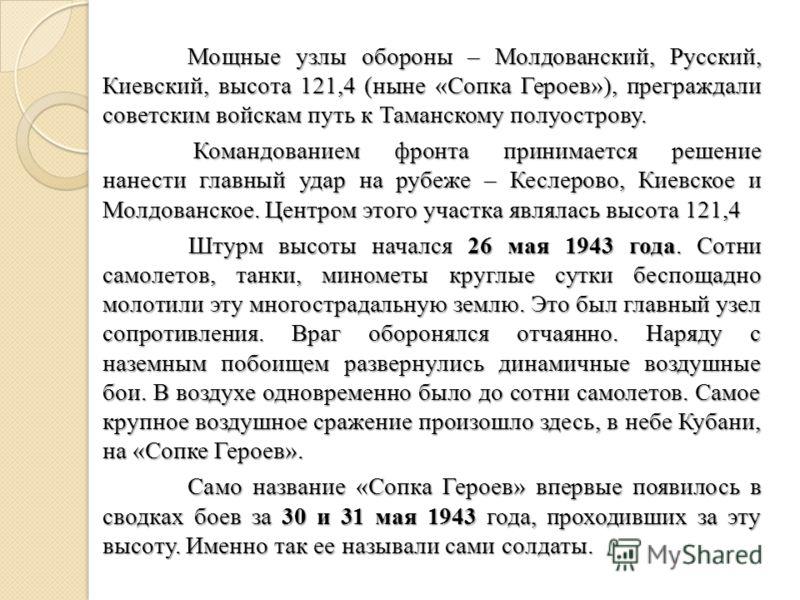 Мощные узлы обороны – Молдованский, Русский, Киевский, высота 121,4 (ныне «Сопка Героев»), преграждали советским войскам путь к Таманскому полуострову. Мощные узлы обороны – Молдованский, Русский, Киевский, высота 121,4 (ныне «Сопка Героев»), преграж