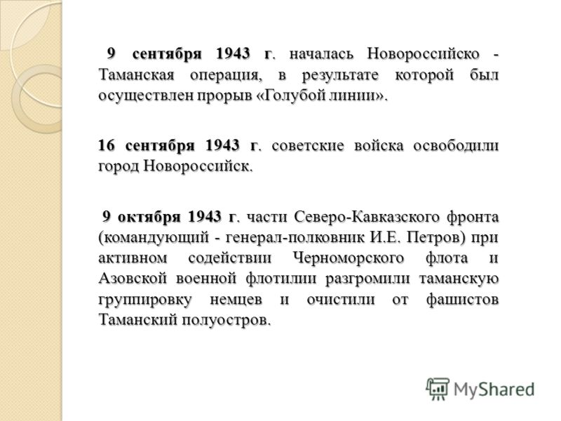 9сентября 1943 г. началась Новороссийско - Таманская операция, в результате которой был осуществлен прорыв «Голубой линии». 9сентября 1943 г. началась Новороссийско - Таманская операция, в результате которой был осуществлен прорыв «Голубой линии». 16