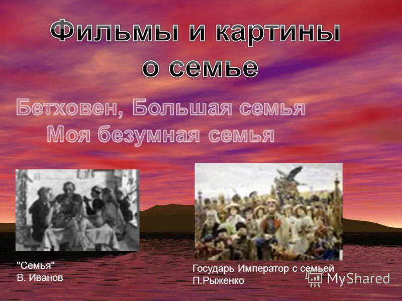 Семья В. Иванов Государь Император с семьей П.Рыженко