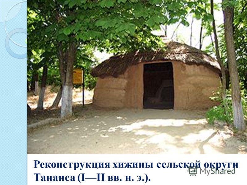 Реконструкция хижины сельской округи Танаиса (III вв. н. э.).