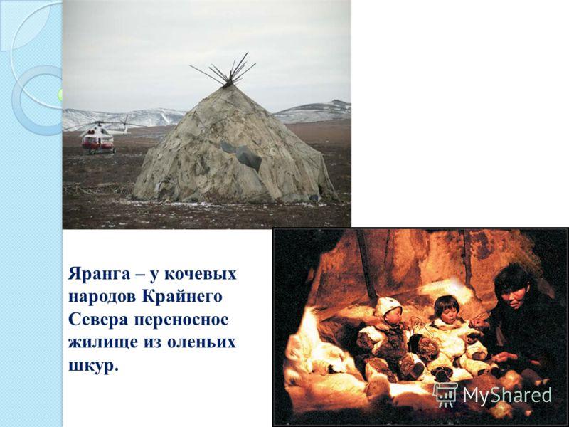 Яранга – у кочевых народов Крайнего Севера переносное жилище из оленьих шкур.