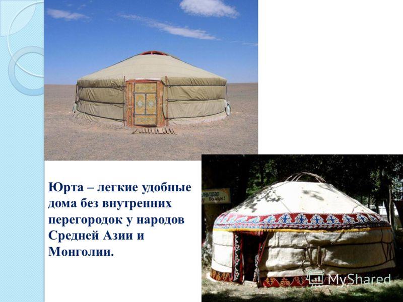 Юрта – легкие удобные дома без внутренних перегородок у народов Средней Азии и Монголии.