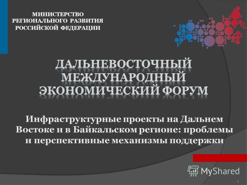 - 1 - МИНИСТЕРСТВО РЕГИОНАЛЬНОГО РАЗВИТИЯ РОССИЙСКОЙ ФЕДЕРАЦИИ