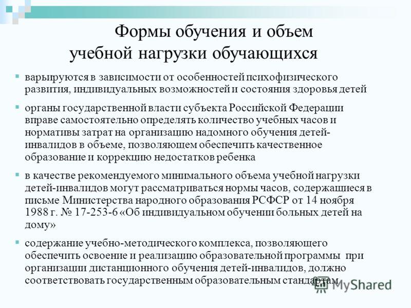 варьируются в зависимости от особенностей психофизического развития, индивидуальных возможностей и состояния здоровья детей органы государственной власти субъекта Российской Федерации вправе самостоятельно определять количество учебных часов и нормат