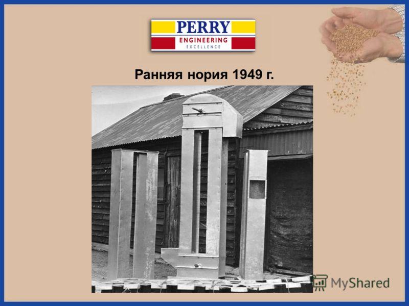 Ранняя нория 1949 г.