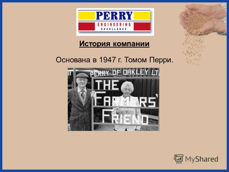 История компании Основана в 1947 г. Томом Перри.