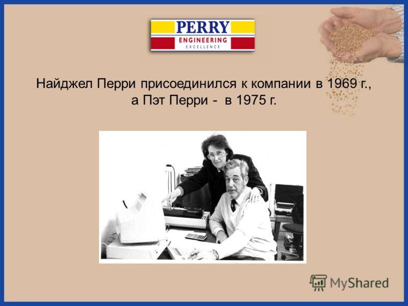 Найджел Перри присоединился к компании в 1969 г., а Пэт Перри - в 1975 г.