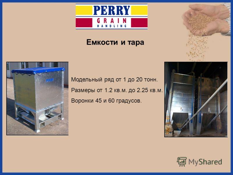 Емкости и тара Модельный ряд от 1 до 20 тонн. Размеры от 1.2 кв.м. до 2.25 кв.м. Воронки 45 и 60 градусов.