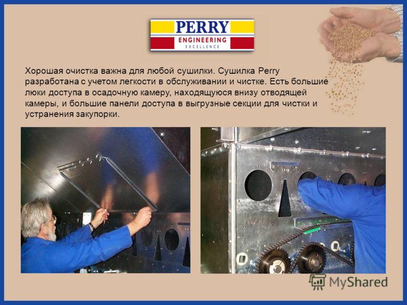 Хорошая очистка важна для любой сушилки. Сушилка Perry разработана с учетом легкости в обслуживании и чистке. Есть большие люки доступа в осадочную камеру, находящуюся внизу отводящей камеры, и большие панели доступа в выгрузные секции для чистки и у
