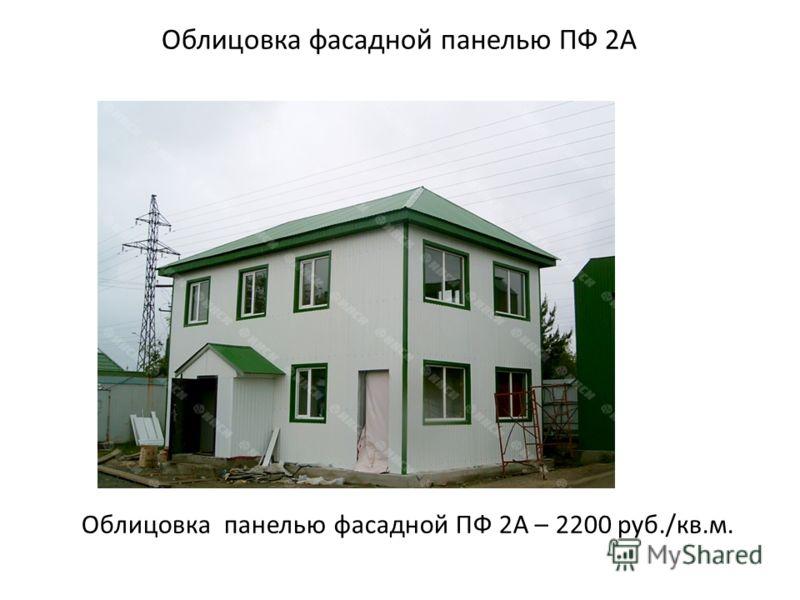 Облицовка фасадной панелью ПФ 2А Облицовка панелью фасадной ПФ 2А – 2200 руб./кв.м.