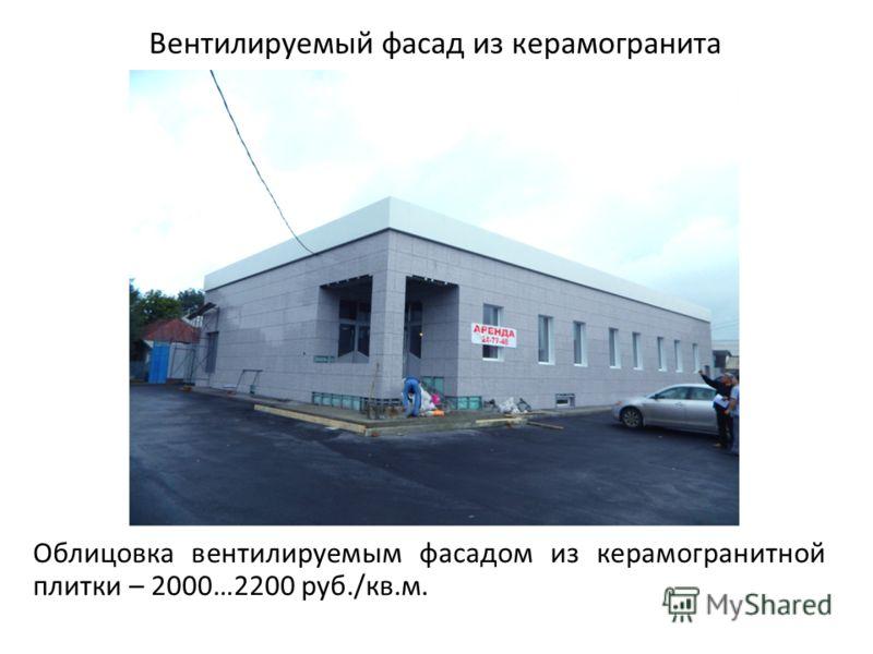 Вентилируемый фасад из керамогранита Облицовка вентилируемым фасадом из керамогранитной плитки – 2000…2200 руб./кв.м.