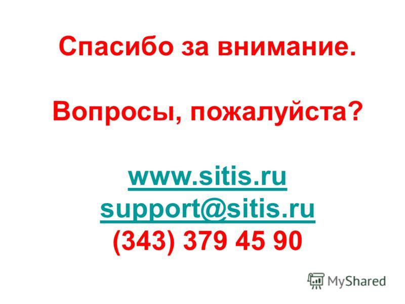 Спасибо за внимание. Вопросы, пожалуйста? www.sitis.ru support@sitis.ru (343) 379 45 90