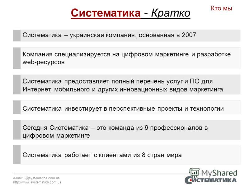 e-mail: i@systematica.com.ua http://www.systematica.com.ua Систематика - Кратко Систематика – украинская компания, основанная в 2007 Компания специализируется на цифровом маркетинге и разработке web-ресурсов Систематика предоставляет полный перечень