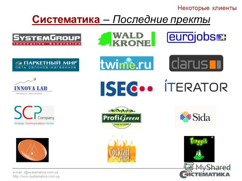 e-mail: i@systematica.com.ua http://www.systematica.com.ua Некоторые клиенты Систематика – Последние пректы