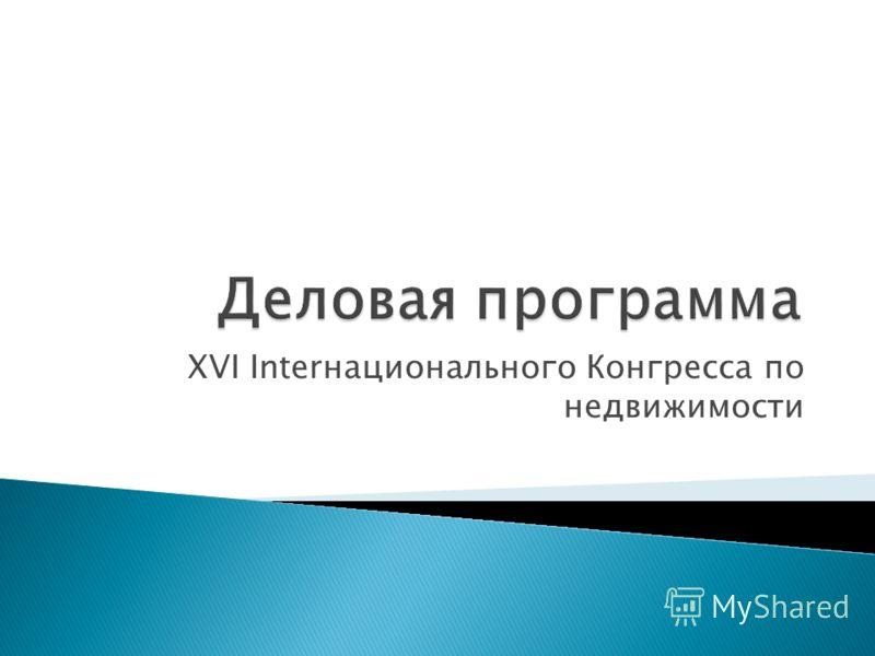 XVI Interнационального Конгресса по недвижимости
