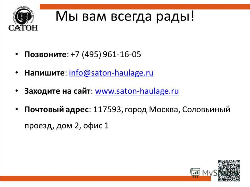 Мы вам всегда рады! Позвоните: +7 (495) 961-16-05 Напишите: info@saton-haulage.ruinfo@saton-haulage.ru Заходите на сайт: www.saton-haulage.ruwww.saton-haulage.ru Почтовый адрес: 117593, город Москва, Соловьиный проезд, дом 2, офис 1