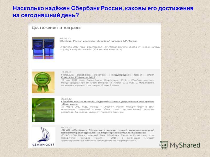 Насколько надёжен Сбербанк России, каковы его достижения на сегодняшний день?