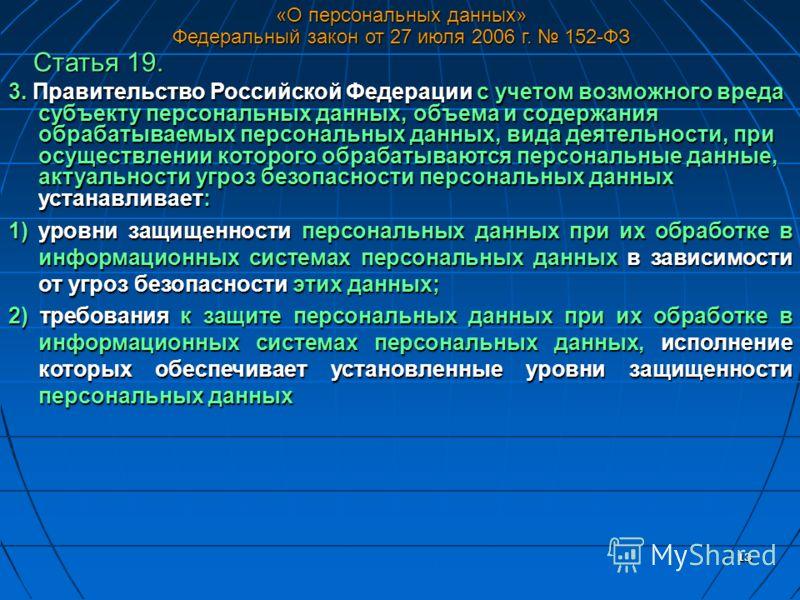 13 Статья 19. Статья 19. 3. Правительство Российской Федерации с учетом возможного вреда субъекту персональных данных, объема и содержания обрабатываемых персональных данных, вида деятельности, при осуществлении которого обрабатываются персональные д