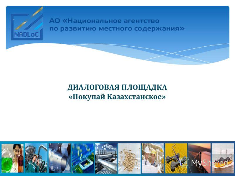 ДИАЛОГОВАЯ ПЛОЩАДКА «Покупай Казахстанское»