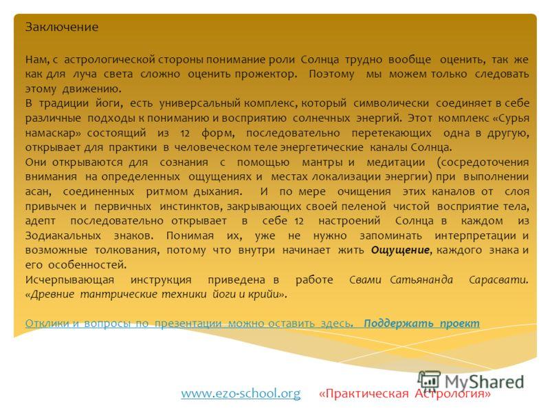 www.ezo-school.orgwww.ezo-school.org «Практическая Астрология» Основные Солнечные влияния Солнце в гороскопе показывает источник жизненной силы и Волю человека, поэтому планеты которые оказываются рядом или каким либо образом взаимодействуют с Солнце