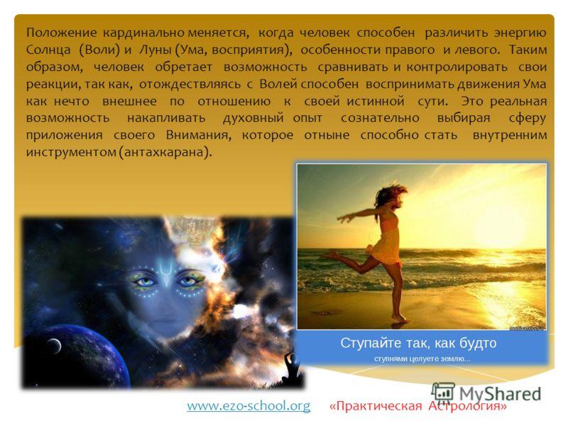 www.ezo-school.orgwww.ezo-school.org «Практическая Астрология» Искаженное отражение Воли присутствует в уме в виде желаний, которые подобно облакам скрывают истинную картину. И тогда собственный источник индивидуальности становится скрыт от наблюдающ