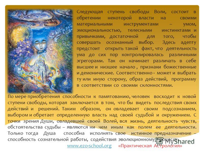 www.ezo-school.orgwww.ezo-school.org «Практическая Астрология» Положение кардинально меняется, когда человек способен различить энергию Солнца (Воли) и Луны (Ума, восприятия), особенности правого и левого. Таким образом, человек обретает возможность